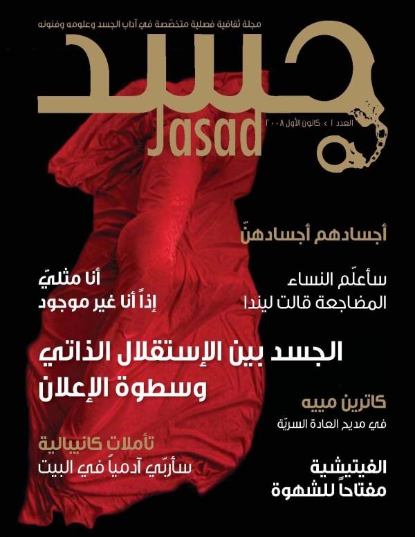 Jasad - 1° numero